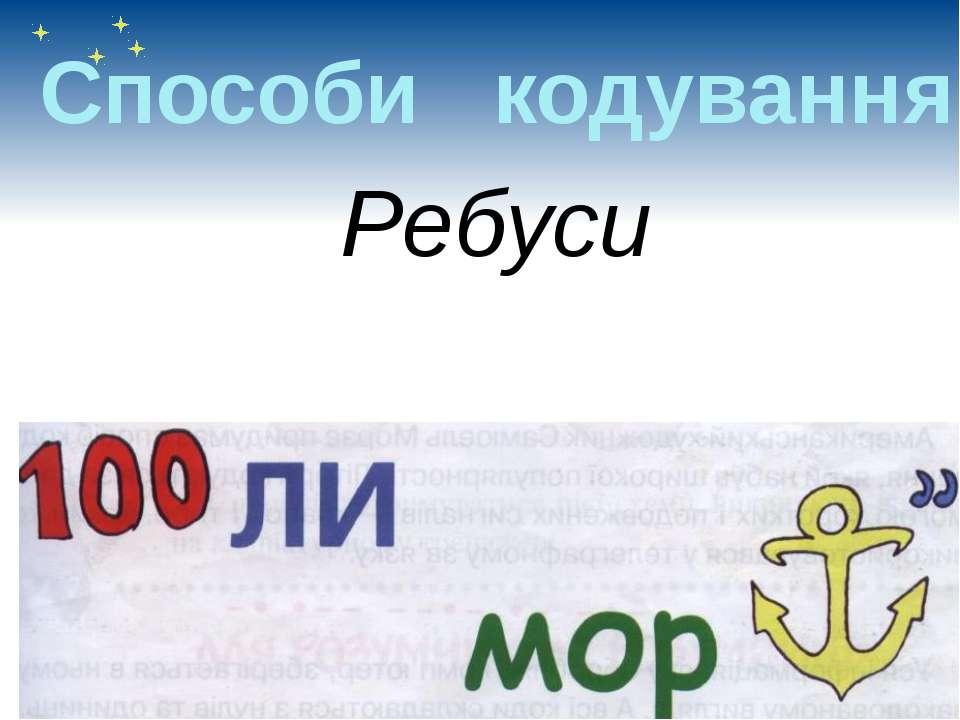 Ребуси Способи кодування