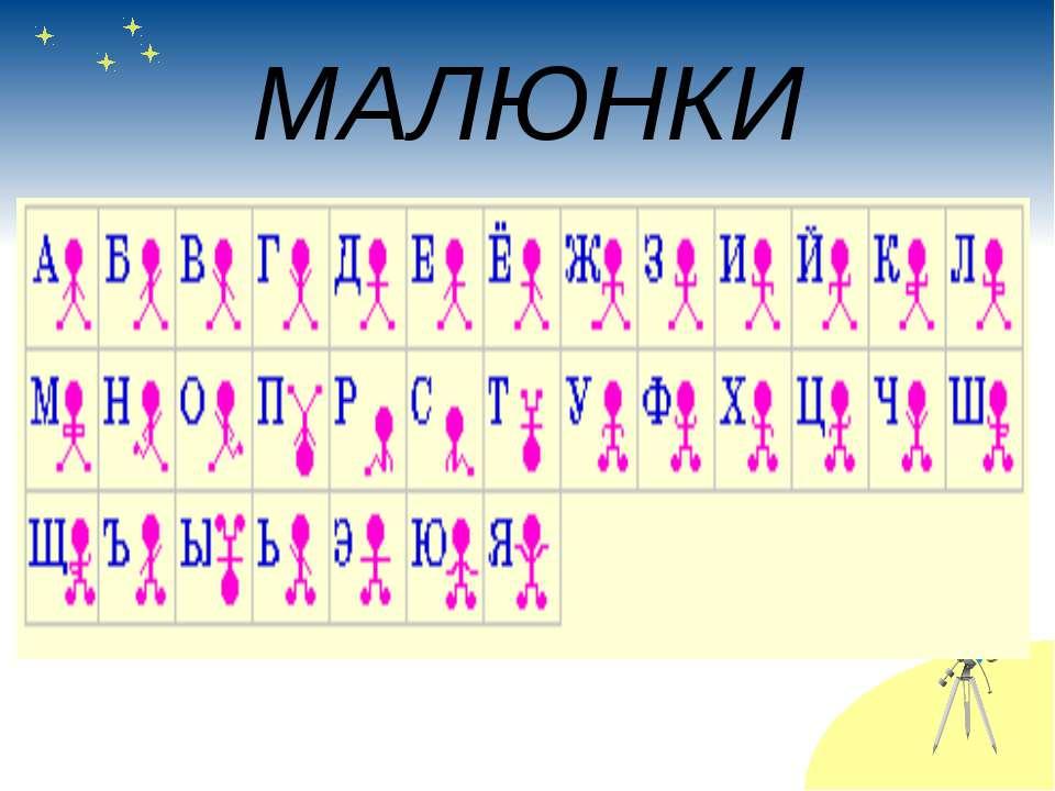 МАЛЮНКИ