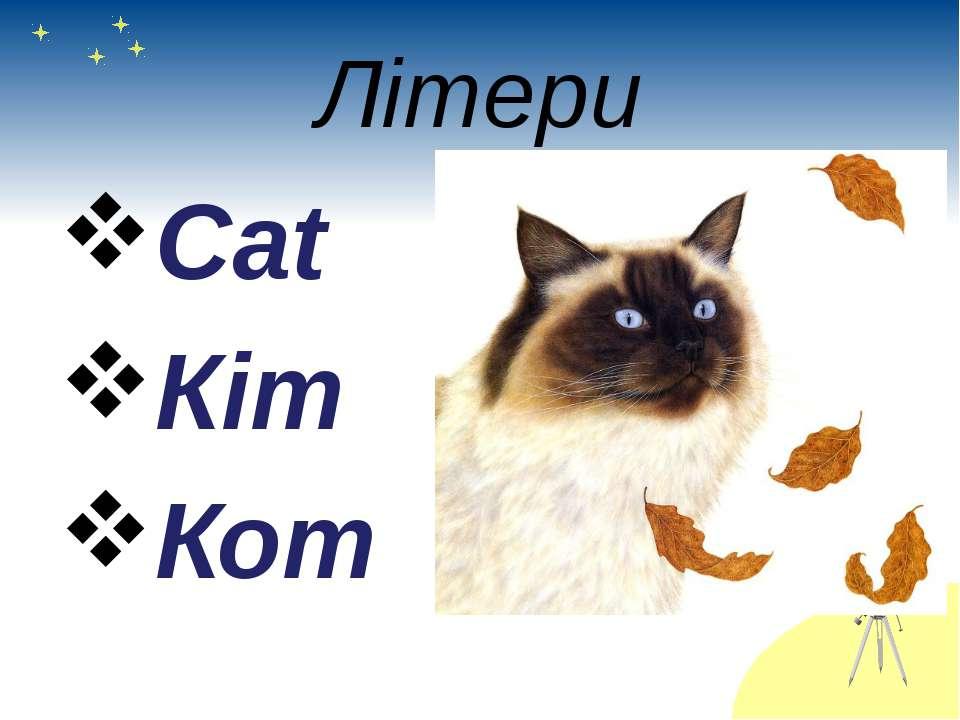 Літери Cat Кіт Кот