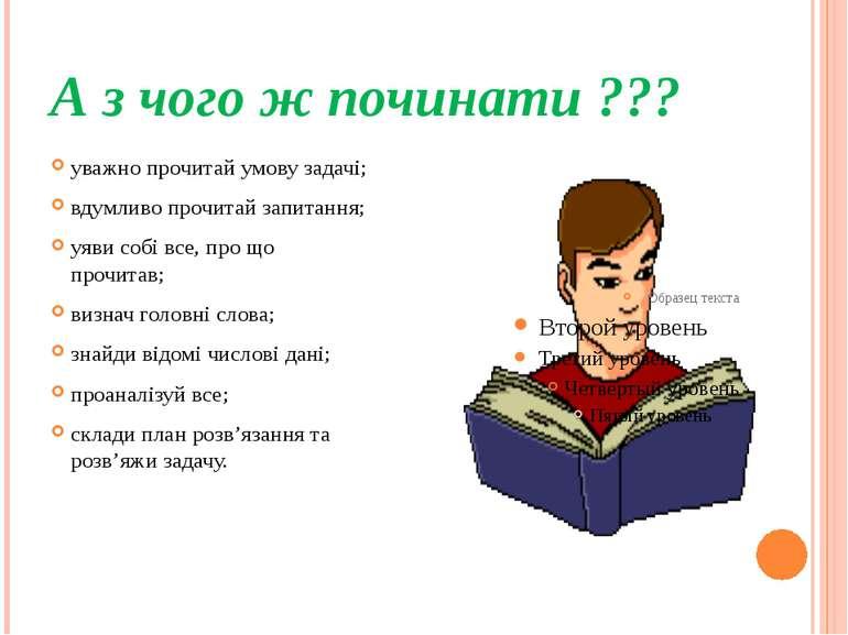 А з чого ж починати ??? уважно прочитай умову задачі; вдумливо прочитай запит...