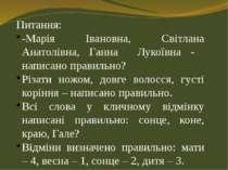 Питання: -Марія Івановна, Світлана Анатолівна, Ганна Лукоївна - написано прав...