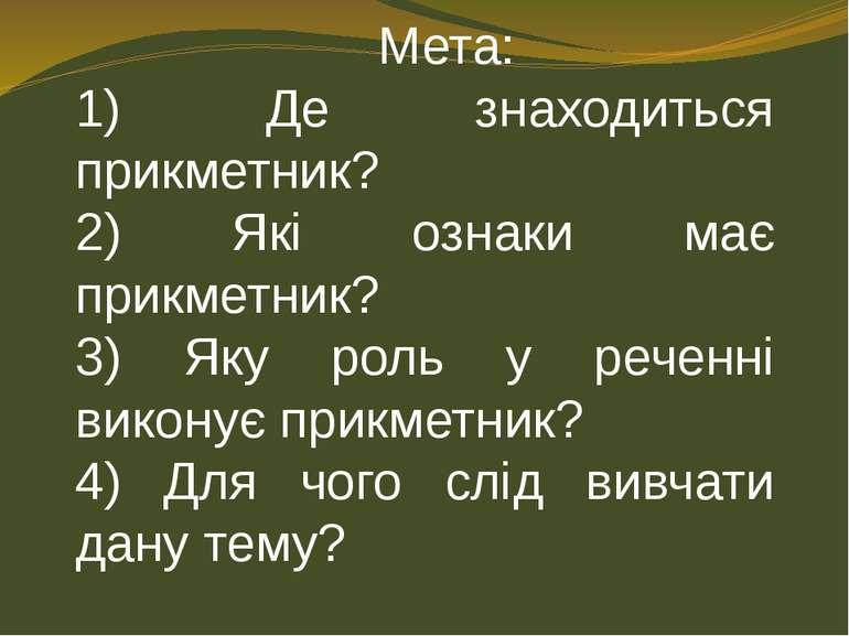 Мета: 1) Де знаходиться прикметник? 2) Які ознаки має прикметник? 3) Яку роль...