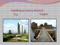 Найбільші міста Фінікії Тір Сидон