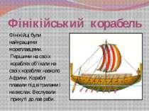 Фінікійський корабель Фінікійці були найкращими мореплавцями. Першими на свої...