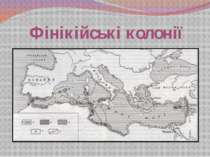 Фінікійські колонії