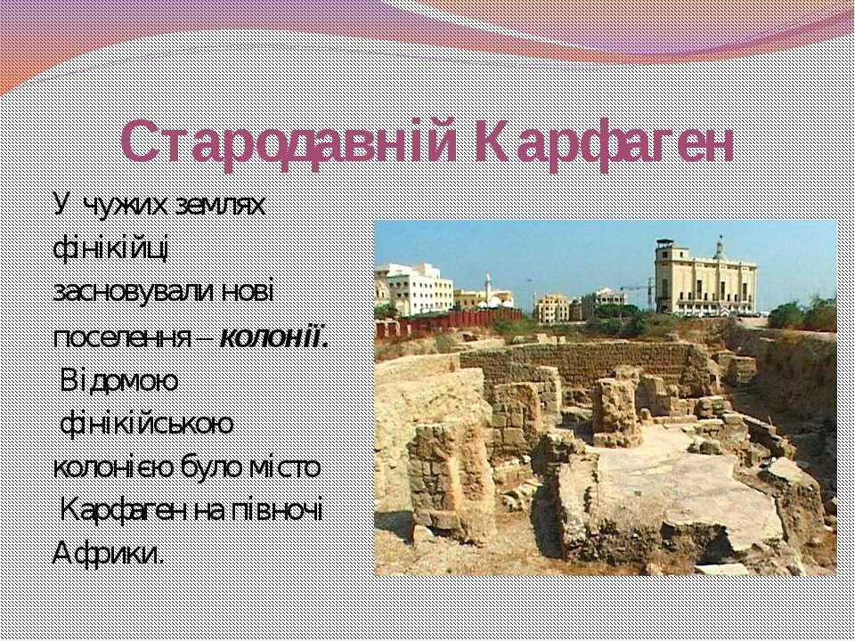 Стародавній Карфаген У чужих землях фінікійці засновували нові поселення – ко...