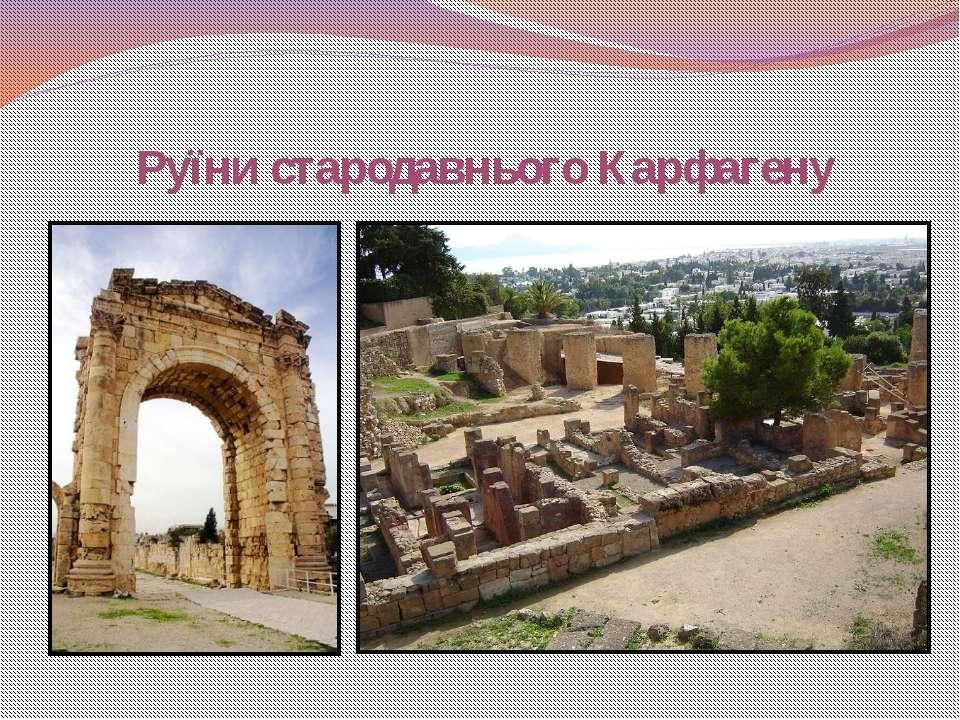 Руїни стародавнього Карфагену