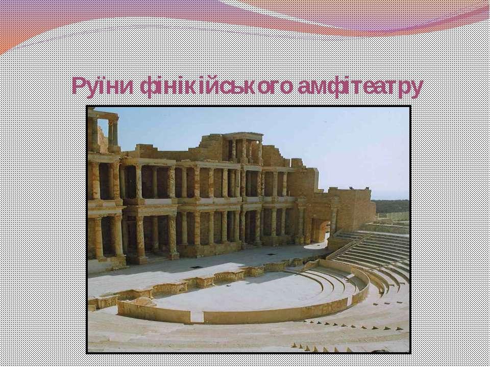Руїни фінікійського амфітеатру