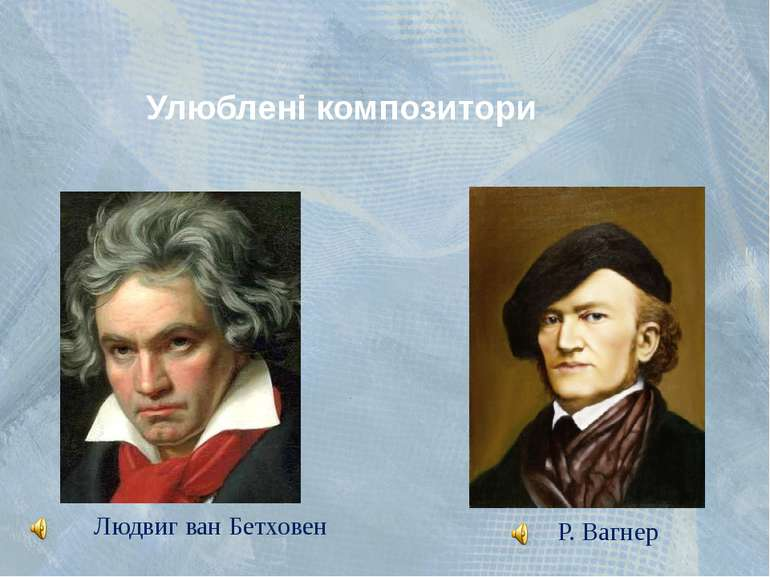 Улюблені композитори Людвиг ван Бетховен Р. Вагнер