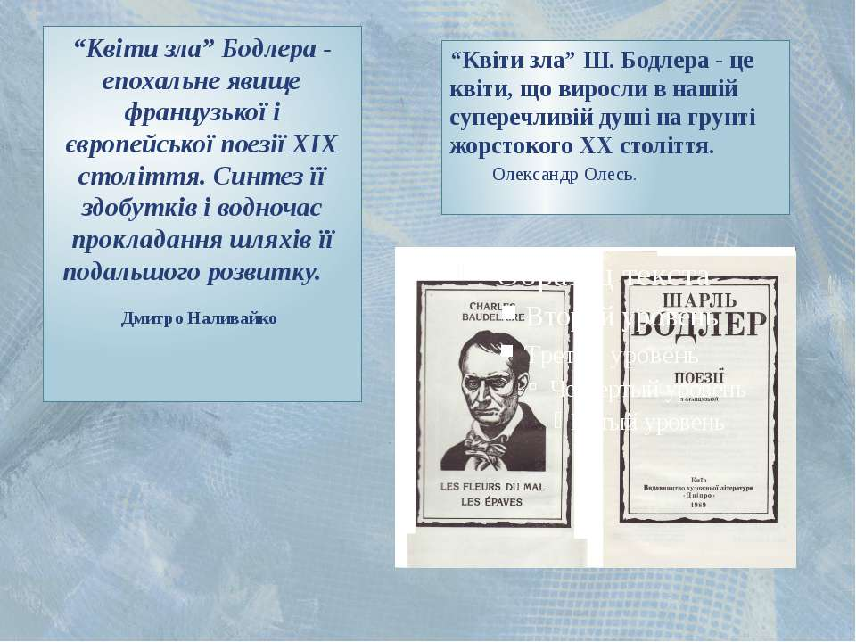 """""""Квіти зла"""" Бодлера - епохальне явище французької і європейської поезії ХІХ с..."""