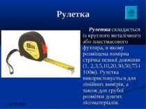 Рулетка Рулетка складається із круглого металічного або пластмасового футляра...