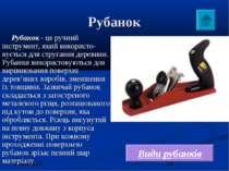 Рубанок Рубанок - це ручний інструмент, який використо-вується для стругання ...