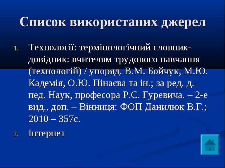 Список використаних джерел Технології: термінологічний словник-довідник: вчит...