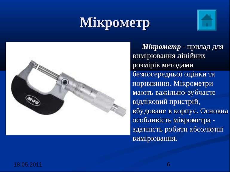 Мікрометр Мікрометр- прилад для вимірювання лінійних розмірів методами безпо...
