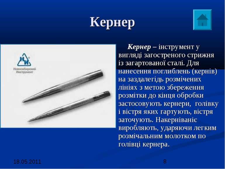 Кернер Кернер– інструмент у вигляді загостреного стрижня із загартованої ста...