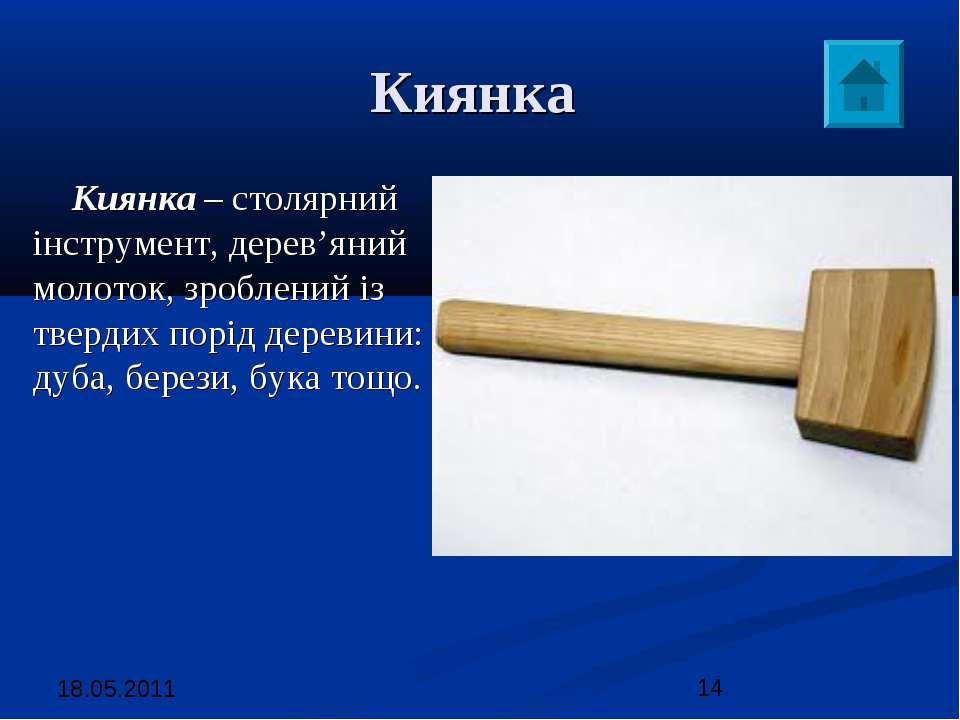 Киянка Киянка – столярний інструмент, дерев'яний молоток, зроблений із тверди...