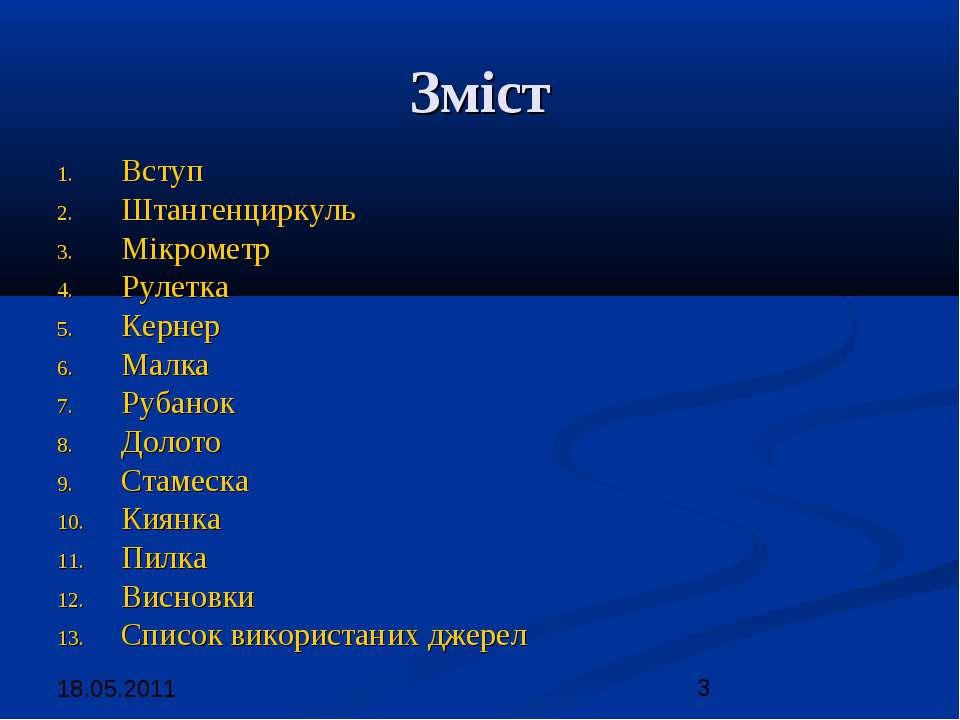 Зміст Вступ Штангенциркуль Мікрометр Рулетка Кернер Малка Рубанок Долото Стам...