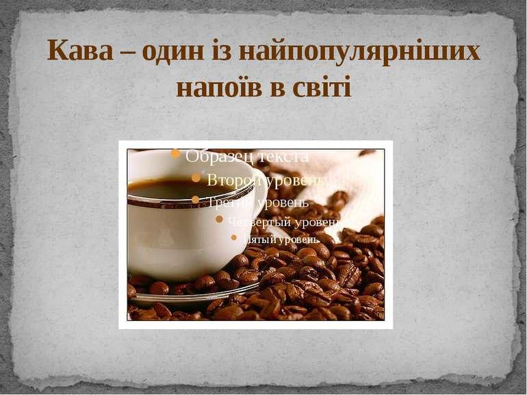 Кава – один із найпопулярніших напоїв в світі