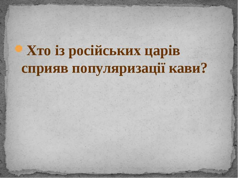 Хто із російських царів сприяв популяризації кави?