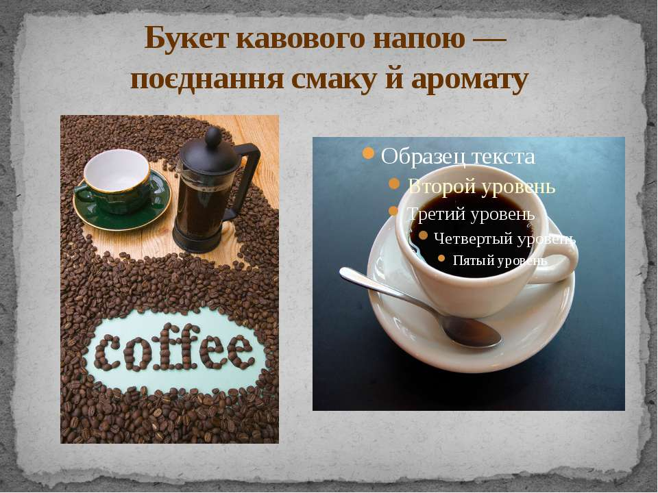 Букет кавового напою — поєднання смаку й аромату