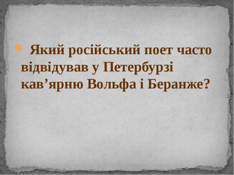 Який російський поет часто відвідував у Петербурзі кав'ярню Вольфа і Беранже?