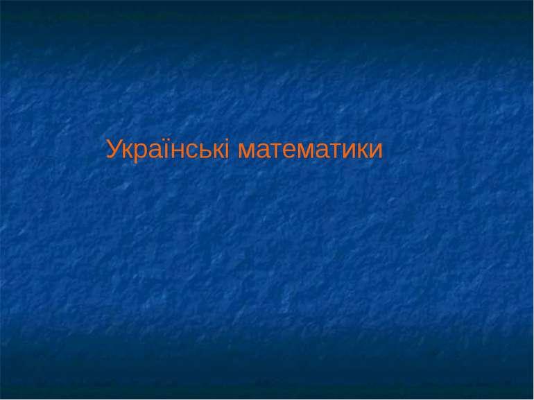Українські математики