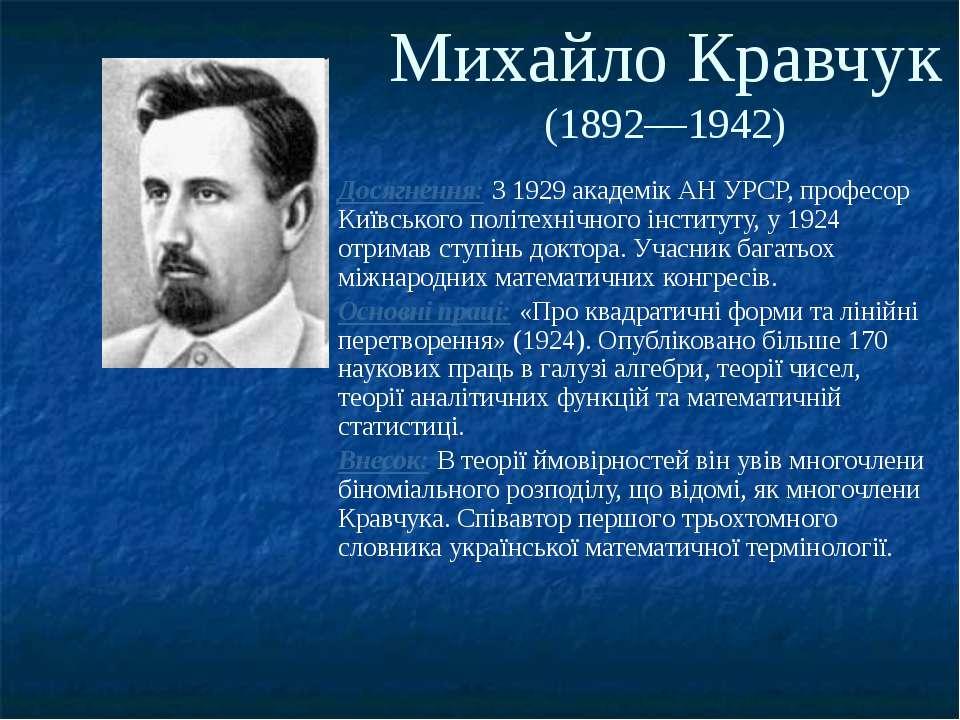 Михайло Остроградський (1801-1862) Досягнння: Був членом-кореспондентом Париз...
