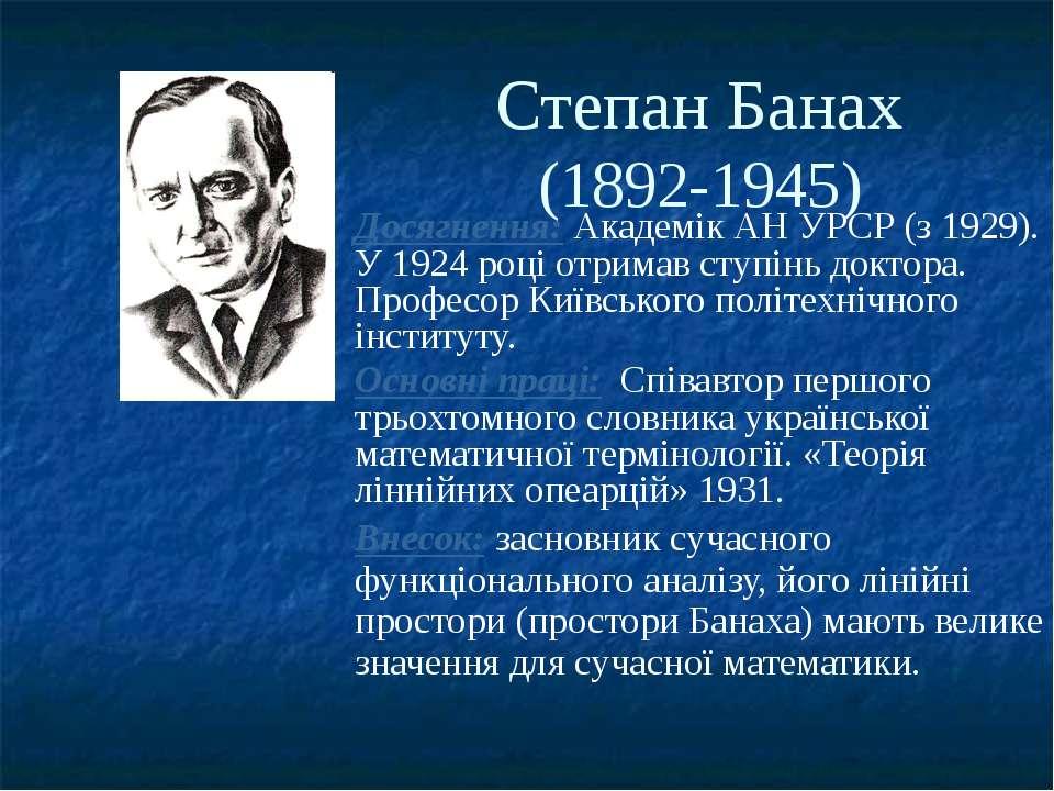 Володимир Левицький (1872-1956) Досягнення: був незмінним редактором першого ...
