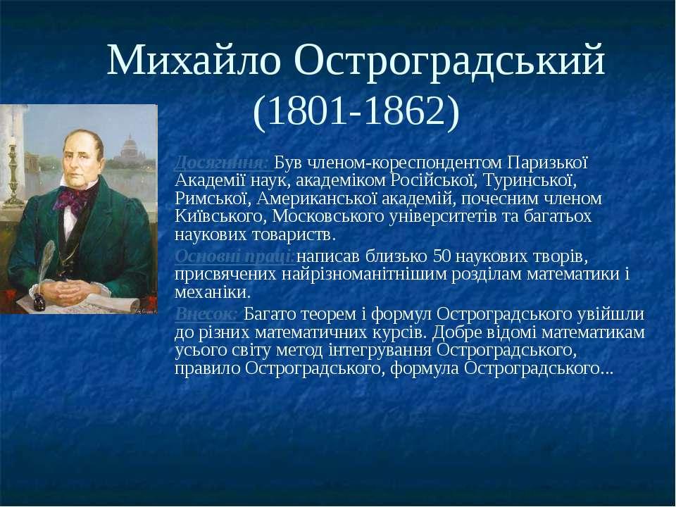 Михайло Остроградський(1801-1862)Досягнння: Був членом-кореспондентом Паризьк...