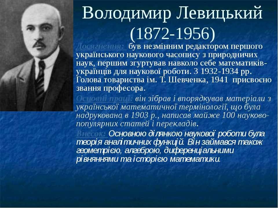 Володимир Левицький(1872-1956)Досягнення: був незмінним редактором першого ук...