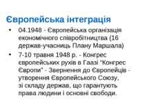 Європейська інтеграція 04.1948 - Європейська організація економічного співроб...