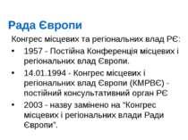 Рада Європи Конгрес місцевих та регіональних влад РЄ: 1957 - Постійна Конфере...
