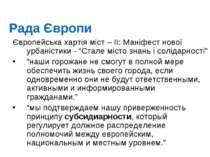 """Рада Європи Європейська хартія міст – ІІ: Маніфест нової урбаністики - """"Стале..."""