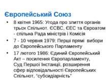 Європейський Союз 8 квітня 1965: Угода про злиття органів трьох Спільнот. ЄСВ...