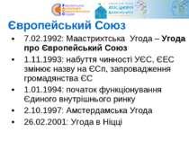 Європейський Союз 7.02.1992: Маастрихтська Угода – Угода про Європейський Сою...