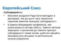 Європейський Союз Субсидіарність: Висновки засідання Ради були викладені в де...