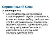 Європейський Союз Субсидіарність: Проект Договору, що засновував Конституцію ...