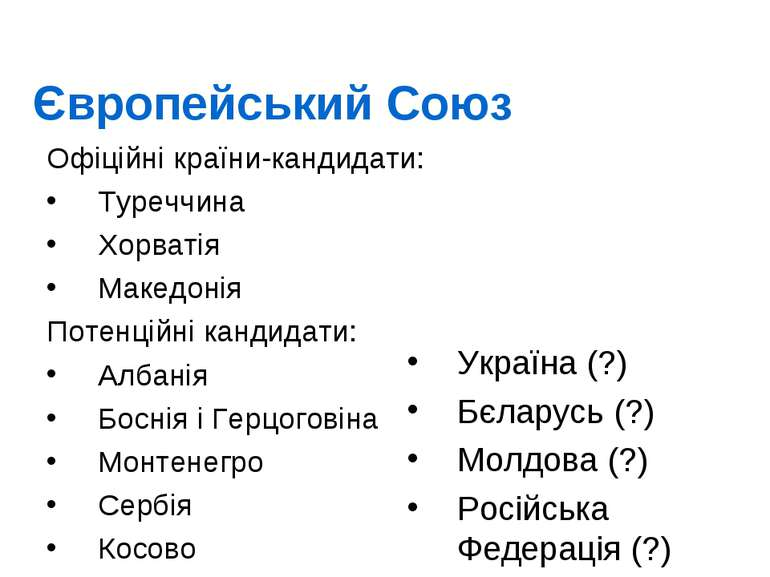Європейський Союз Офіційні країни-кандидати: Туреччина Хорватія Македонія Пот...