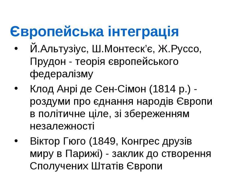 Європейська інтеграція Й.Альтузіус, Ш.Монтеск'є, Ж.Руссо, Прудон - теорія євр...