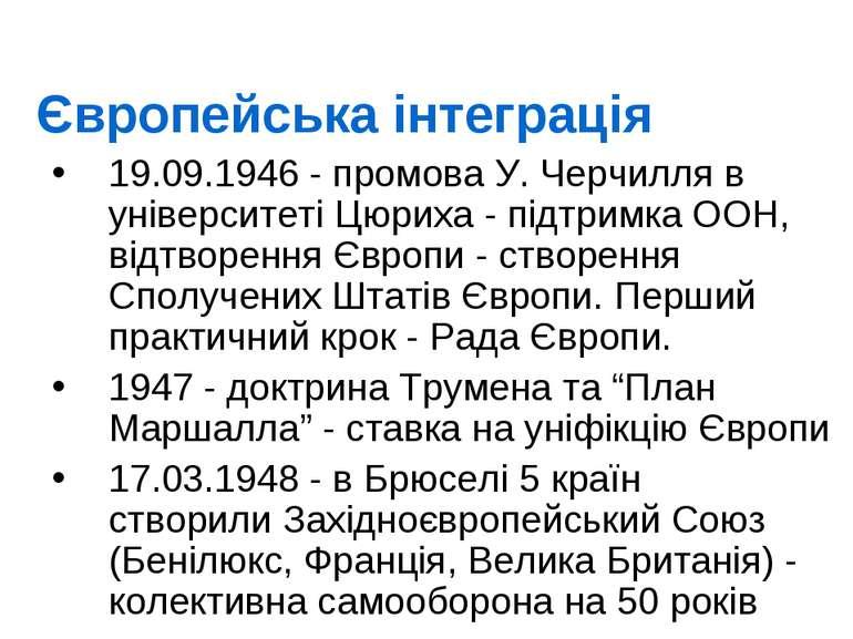 Європейська інтеграція 19.09.1946 - промова У. Черчилля в університеті Цюриха...