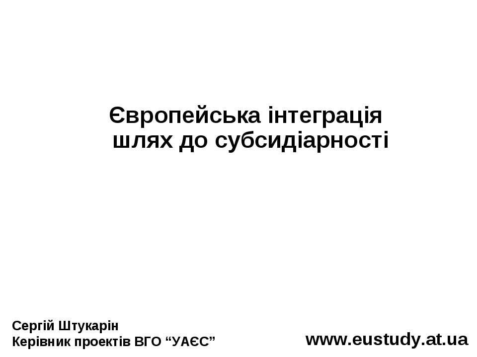 """Сергій Штукарін Керівник проектів ВГО """"УАЄС"""" www.eustudy.at.ua Європейська ін..."""