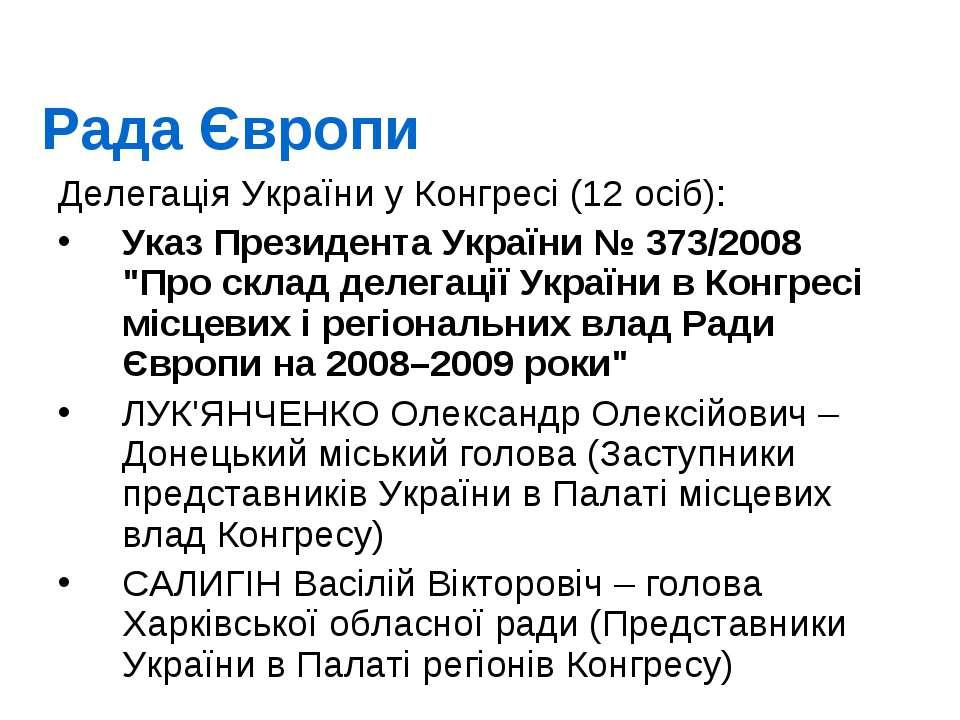Рада Європи Делегація України у Конгресі (12 осіб): Указ Президента України №...