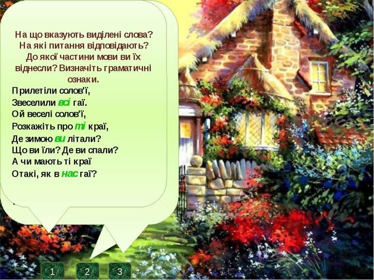 1 2 Виконайте синтаксичний розбір речення. З'ясуйте, яким членом речення вист...