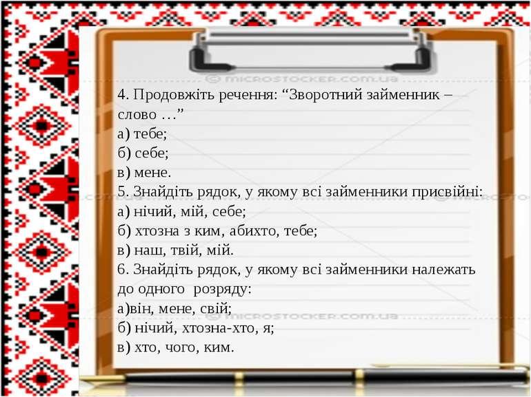 """4. Продовжіть речення: """"Зворотний займенник – слово …"""" а) тебе; б) себе; в) м..."""