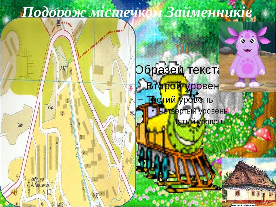 Подорож містечком Займенників