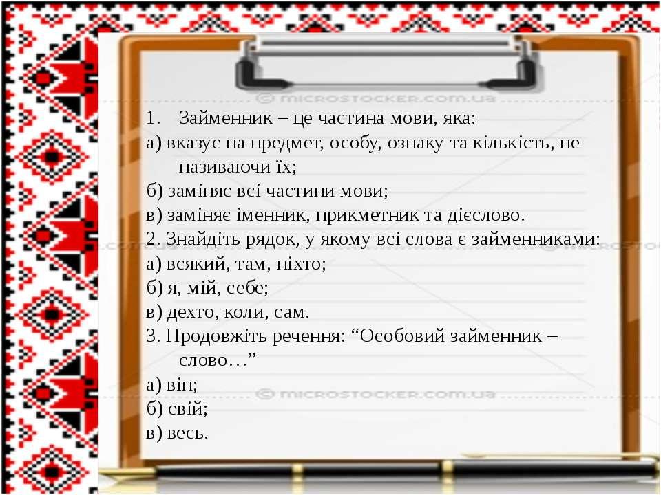 Займенник – це частина мови, яка: а) вказує на предмет, особу, ознаку та кіль...
