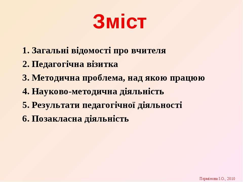 Зміст 1. Загальні відомості про вчителя 2. Педагогічна візитка 3. Методична п...