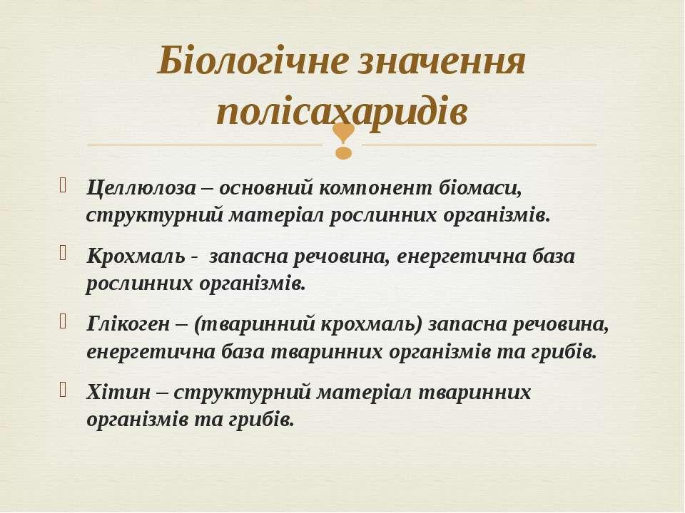 Целлюлоза – основний компонент біомаси, структурний матеріал рослинних органі...