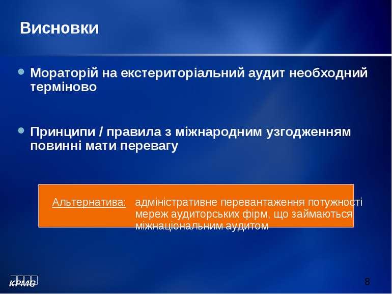 Висновки Мораторій на екстериторіальний аудит необходний терміново Принципи /...