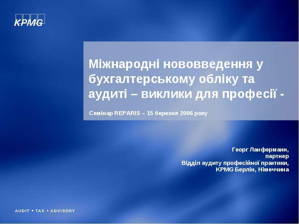Міжнародні нововведення у бухгалтерському обліку та аудиті – виклики для проф...